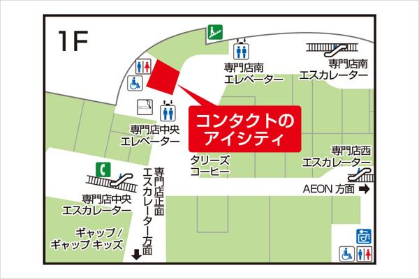 アイシティイオンモール浜松志都呂店