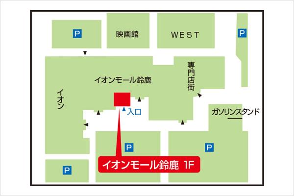 アイシティイオンモール鈴鹿店