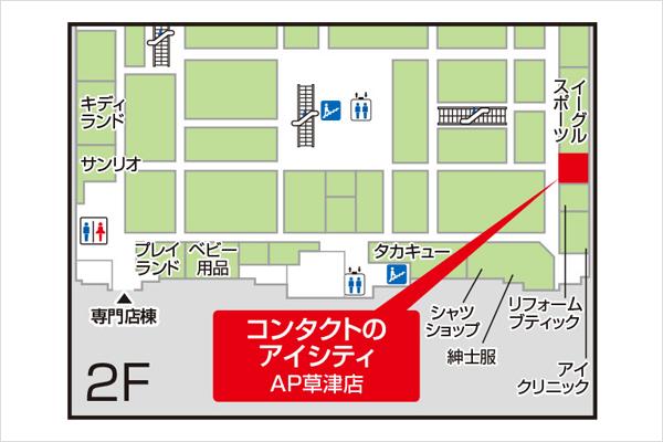 アイシティアル・プラザ草津店