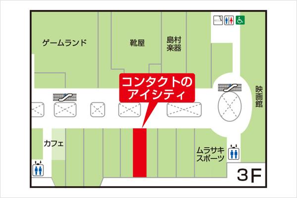 アイシティイオンモール草津店