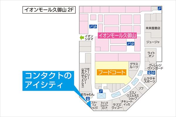 アイシティイオンモール久御山店