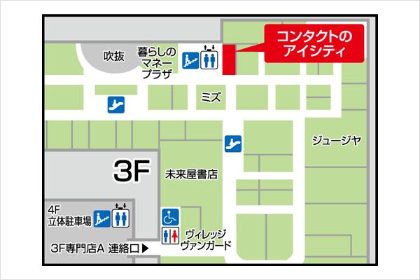 アイシティイオンモール茨木店
