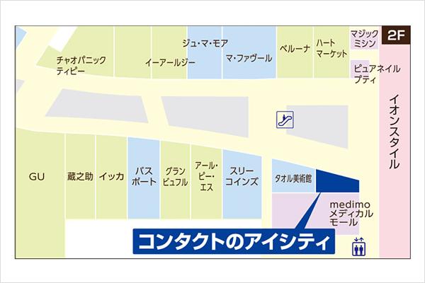 アイシティイオンモール四條畷店