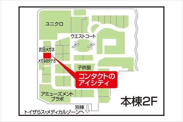 アイシティゆめタウン久留米店