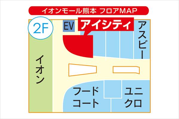 アイシティイオンモール熊本店