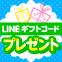 LINEギフトコード500円分プレゼント!
