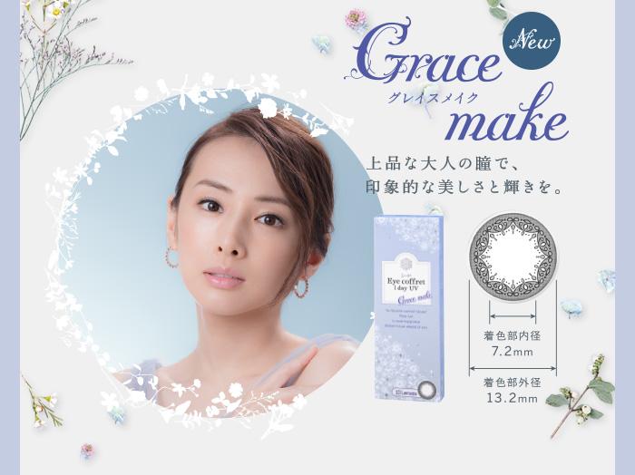 Grace make グレースメイク New 上品な大人の瞳で、印象的な美しさと輝きを。 着色部内径7.2mm 着色部外形13.2mm